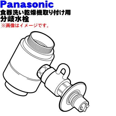 パナソニック食器洗い乾燥機アルカリ整水器取り付け用の分岐水栓★1個【Panasonic CB-SXG7】INAX製用※取り付け後約58mm高さが高くなります。【純正品・新品】【60】