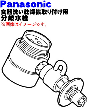 パナソニック食器洗い乾燥機アルカリ整水器の取り付け用の分岐水栓★1個 【Panasonic CB-SMF6】MYM 株式会社喜多村合金製作所製用※取り付け後約55mm高さが高くなります。【純正品・新品】【60】