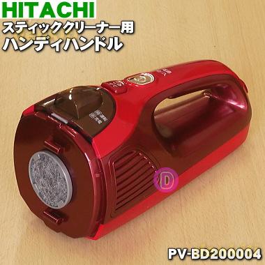 送料無料 日立掃除機スティッククリーナー用のハンディハンドル 1個 HITACHI PV-BD200004 アウトレット ※パールレッド R 純正品 全商品オープニング価格 ※ハンディハンドル部分のみの販売です 色用です 新品