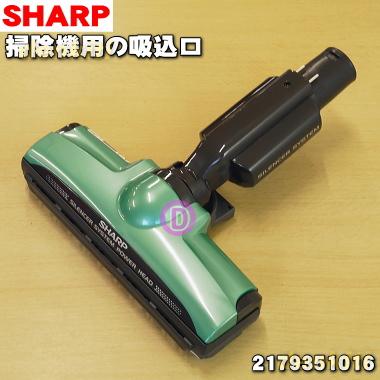 シャープ掃除機(サイクロンクリーナー)用の吸込口(ノズル、床ノズル)★1個【SHARP 2179351016】※グリーン(G)色用です。【純正品・新品】【60】