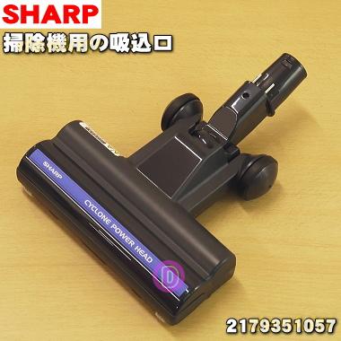 【在庫あり!】シャープ充電式掃除機用の吸込口(ノズル、床ノズル)★1個【SHARP 2179351057】※ブルー(A)色用です。【純正品・新品】【60】