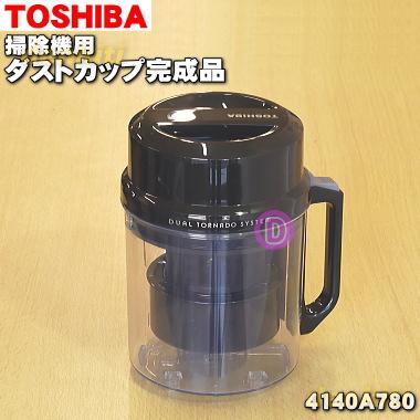 東芝掃除機用のダストカップ完成品★1個【TOSHIBA 4140A780】※ダストカップカバー+フィルター+分離ネット+カップの組立品です。※お手入れブラシは別売りです。【純正品・新品】【60】