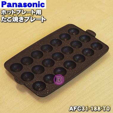 倉 送料無料 調理器は清潔が一番 パナソニックホットプレート用のたこ焼きプレート 1個 Panasonic 純正品 AFC31-188-T0 80 新品 お気に入