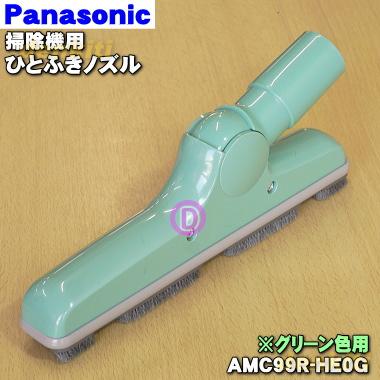 宅配便の場合送料500円 なくしちゃった? パナソニック掃除機用のひとふきノズル 1個 Panasonic 限定モデル 60 新品 純正品 期間限定で特別価格 AMC99R-HE0G AMC99R-HE0E