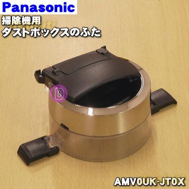 即納 宅配便の場合送料500円 送料無料/新品 壊しちゃった? 在庫あり パナソニック掃除機用のダストボックスのふた 1個 送料無料 激安 お買い得 キ゛フト ダストボックスのふたのみの販売です 純正品 Panasonic 新品 60 AMV0UK-JT0X