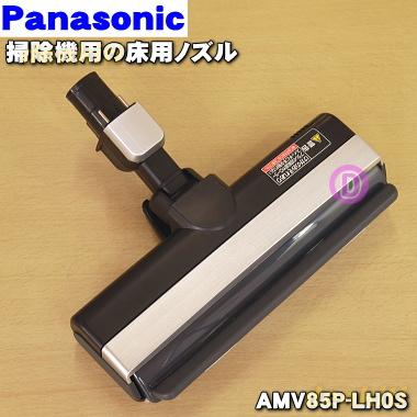 パナソニックコードレススティック掃除機用の床用ノズル(別名:パワーノズル)★1個【Panasonic AMV85P-LH0S】※シルバーブラック(S)色用です。【純正品・新品】【60】