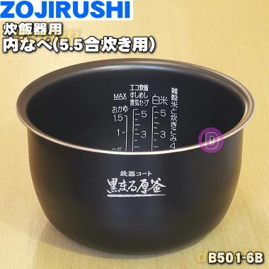 象印炊飯器用の内ナベ(別名:内釜、内鍋)★1個【ZOUJIRUSHI B501-6B】※5.5合用【純正品・新品】【80】