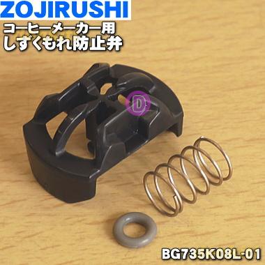宅配便の場合送料500円 至高 象印コーヒーメーカー用のしずくもれ防止弁 1個 ZOUJIRUSHI セール 純正品 BG735K08L-01 60 新品