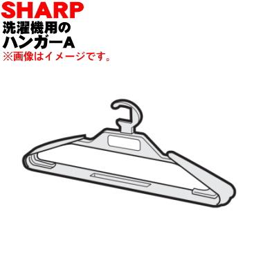 宅配便の場合送料500円 シャープ 洗濯機用のハンガーA 1個 2020新作 SHARP 新品 60 純正品 ディスカウント 2103530007