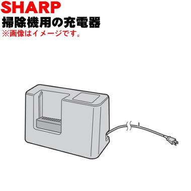 シャープ掃除機用の充電器★1個【SHARP 2176000028→2176000031】※品番が変更になりました。【ラッキーシール対応】【A】