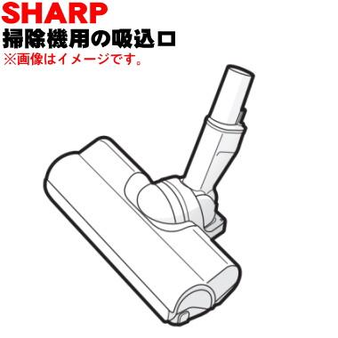 シャープ掃除機用の吸込口(ノズル、床ノズル)★1個【SHARP 2179351158】【純正品・新品】【60】