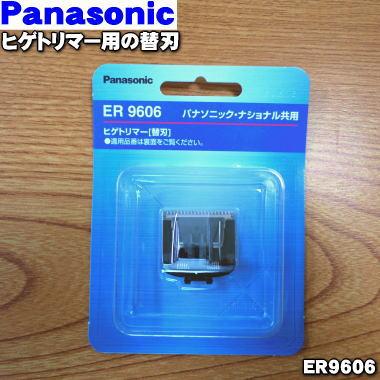 メール便可 宅配便の場合送料500円 信用 数量は多 パナソニックヒゲトリマー用の替刃 1個 Panasonic ER9606 新品 60 純正品
