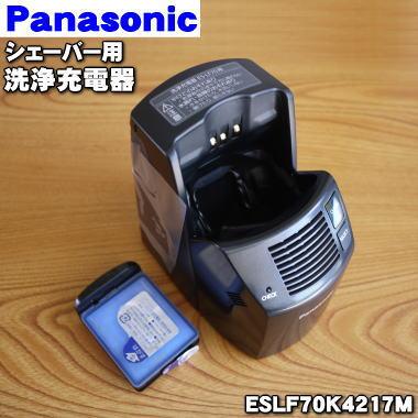 パナソニックシェーバー(ラムダッシュ)用の洗浄充電器(洗浄器+水タンク+専用洗浄剤各1個ずつのセット)★1セット【Panasonic ESLF70K4217M】※充電アダプターはセットではありません【ラッキーシール対応】