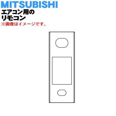 ミツビシエアコン用のリモコン★1個【MITSUBISHI 三菱 M21EEH426】【ラッキーシール対応】