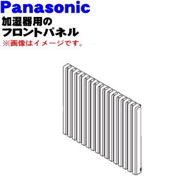 送料無料 割れちゃった? パナソニック気化式加湿器用のフロントパネル 1個 Panasonic 5☆好評 80 毎日続々入荷 ※フックは付いていません 新品 純正品 FKA0020530