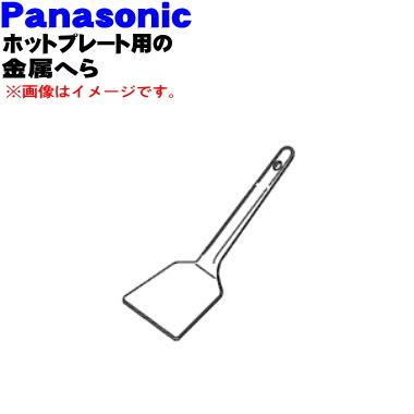 市場 宅配便の場合送料500円 調理器は清潔が一番 パナソニックホットプレート用の専用金属へら 1個 Panasonic AZU58-C99 激安 激安特価 送料無料 60 純正品 新品