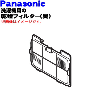 宅配便の場合送料500円 人気ブレゼント パナソニック洗濯乾燥機用の乾燥フィルター奥 フィルターカバーA 1個 Panasonic 60 純正品 AXW2208A0XL0 新品 2020 新作