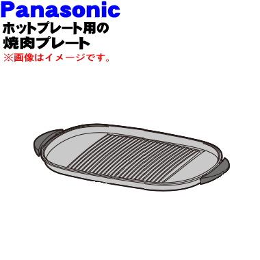 至高 送料無料 調理器は清潔が一番 パナソニックホットプレート用の焼肉プレート 1個 Panasonic 80 純正品 新品 AFA09-189-T0 流行のアイテム