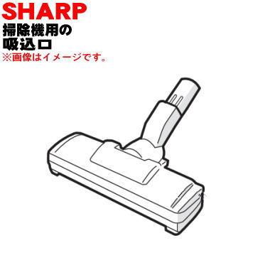 シャープ掃除機(サイクロンクリーナー)用の吸込口(ノズル、床ノズル)★1個【SHARP 2179351155】【純正品・新品】【60】