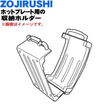 宅配便の場合送料500円 調理器は清潔が一番 象印ホットプレート用の収納ホルダー 1個 売れ筋ランキング ZOUJIRUSHI 純正品 100 BG803803L-01 新品 キャンペーンもお見逃しなく