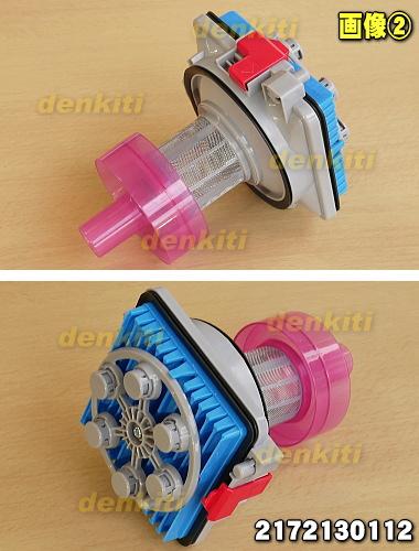 【在庫あり!】シャープ掃除機用のカップフレーム組立品★1個【SHARP 2172130112】※こちらはピンク用です。仕様変更のためカップフレームのみから、カップフレーム組立品に変更になりました。【ラッキーシール対応】