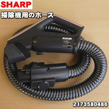 シャープ掃除機用のホース★1個【SHARP 2173580474→2173580486】※品番が変更になりました。【純正品・新品】【80】