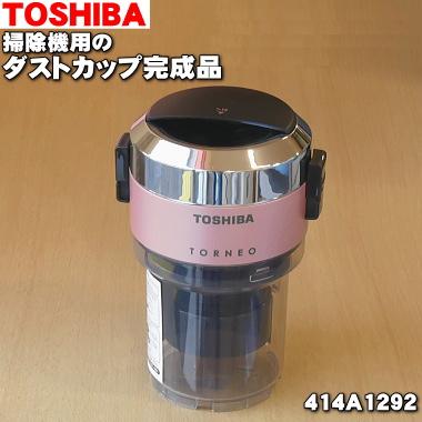【在庫あり!】東芝掃除機用のダストカップ完成品★1個【TOSHIBA 414A1292】※カップカバー、コーン、シェード、サイクロンカップすべて組み立て済みの完成品です。【ラッキーシール対応】