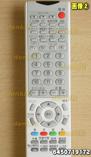 Remote for Sanyo TV PDP-42HD5 ★ 1