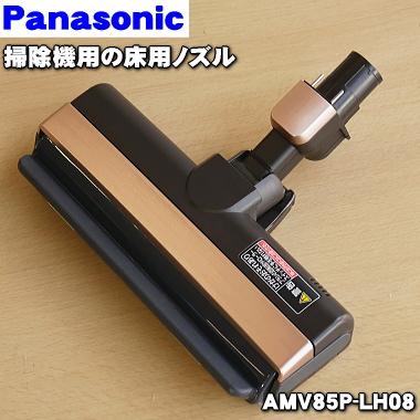 パナソニックコードレススティック掃除機用の床用ノズル(別名:パワーノズル)★1個【Panasonic AMV85P-LH08】※ブロンズブラウン(T)色用です。【ラッキーシール対応】