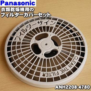 【在庫あり!】パナソニック電気衣類乾燥機用のドアを開け、奥の部分をはずして1番目のフィルター枠と2番目のネットフィルターのセット★1個【Panasonic ANH2208-4780】※3番目にセットします不織布のフィルター並びに紙フィルターは別売りです。
