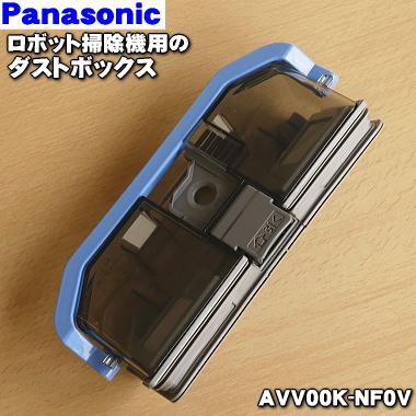 宅配便の場合送料500円 壊しちゃった? パナソニックロボット掃除機用のダストボックス 激安セール お手入れブラシ付 1個 60 新品 AVV00K-NF0V 純正品 驚きの値段で Panasonic