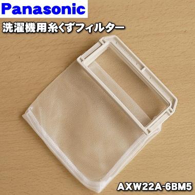 即納 小型宅配便専用 在庫あり 数量限定アウトレット最安価格 モデル着用&注目アイテム パナソニック洗濯機用の糸くずフィルター 1個 60 新品 純正品 AXW22A-6BM5 Panasonic