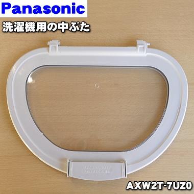 【送料無料】壊れちゃった? パナソニック洗濯機用の中フタ★1個【Panasonic AXW2T-7UZ0】※AXW2T-7DA0はこちらに統合されました。※蝶番軸「AXW193-6JP0」は別売りです。【純正品・新品】【A】