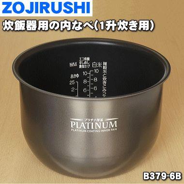送料無料 2020 コーティングが剥げた? 象印炊飯器用の内ナベ 別名:内釜 内鍋 メーカー公式 1個 ZOUJIRUSHI 新品 1.8L ※サイズ1升 純正品 80 B379-6B
