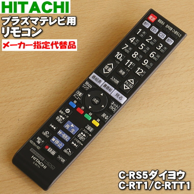 Hitachi plasma television Wooo (grr!) Pure remote-control ★ one of the  business ※I was changed to a replacement  Designs are different, but are
