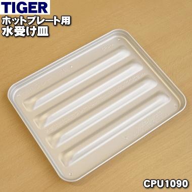 宅配便の場合送料500円 タイガー魔法瓶ホットプレート用の水受け皿 1個 TIGER M 純正品 至上 CPU1090 贈答品 新品