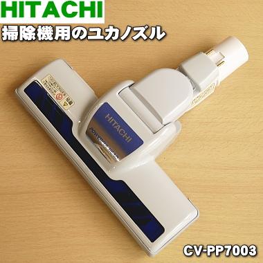 日立掃除機用のユカノズル(パワーヘッド・吸込み口)★1個【HITACHI CV-PP7003/D-AP28】※CV-PL7003、CV-PK7004、CV-PM7006、CV-PMX7E6005はこちらに統合されました。【ラッキーシール対応】