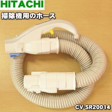 最安値 超激安特価 送料無料 かえ時ですよ 日立掃除機用のホース 1個 HITACHI CV-SR20014 純正品 ※CV-PP10010 新品 CV-PP10011はこちらに統合されました 80