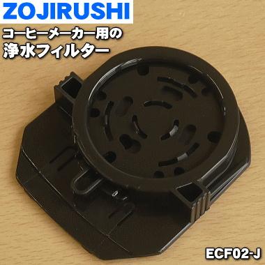 即納 一部予約 小型宅配便可 宅配便の場合送料500円 在庫あり 象印コーヒーメーカー用の交換用浄水フィルター 1個 純正品 ZOUJIRUSHI ※浄水タイプの交換フィルターです ECF02-J 60 トラスト 新品