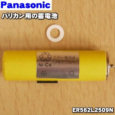 【在庫あり!】パナソニックバリカン用の蓄電池★1セット【Panasonic ER562L2509N】※1台の交換に必要な分だけセットになっています。※品番が変更になりました。【ラッキーシール対応】