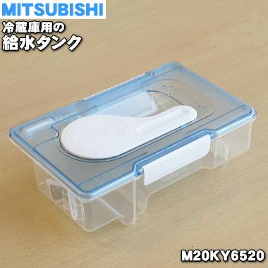 【在庫あり!】ミツビシ冷蔵庫用の給水タンク★1個【MITSUBISHI 三菱 M20KY6520】※給水タンク内の浄水フィルター・パイプ等はすべてセットになっています。【ラッキーシール対応】