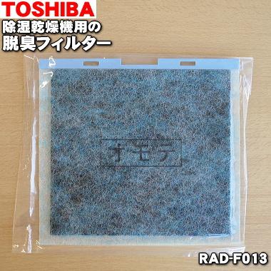 即納 商店 メール便可 宅配便の場合送料500円 換えどきですよ 在庫あり 東芝除湿乾燥機用の脱臭フィルター TOSHIBA 60 純正品 付与 1枚 新品 RAD-F013