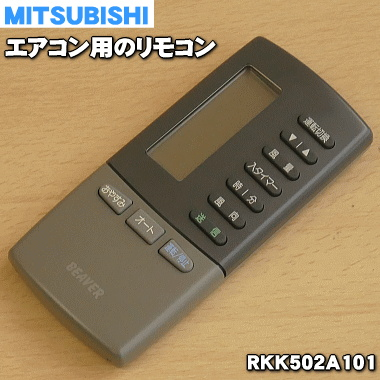 【在庫あり!】三菱重工業ビーバーエアコン用のリモコン★1個【MITSUBISHI 三菱 重工 RKK502A101】※RKK502A101A、RKK502A104Aはこちらに統合されました。【純正品・新品】【60】