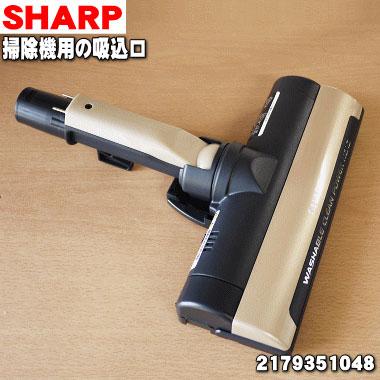 シャープ掃除機(サイクロンクリーナー)用の吸込口(ノズル、床ノズル)★1個【SHARP 2179351048】※ゴールド(N)色用です。【純正品・新品】【60】