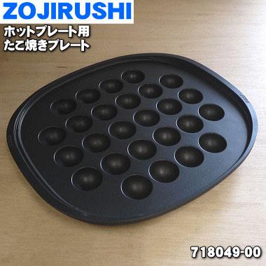 送料無料 調理器は清潔が一番 象印ホットプレート用のたこ焼きプレート 1個 ZOUJIRUSHI 718049-00 純正品 ブランド買うならブランドオフ 新品 爆買い送料無料 80