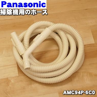 パナソニック掃除機用のホース★1個【Panasonic AMC94P-6C0】※ホース掛けはセットではありません※ホースの長さは6mです。【ラッキーシール対応】