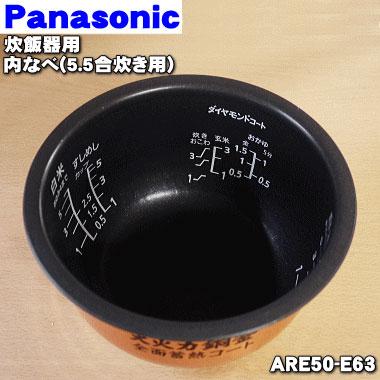 パナソニック炊飯器用の内なべ(別名:内釜、カマ、内ナベ、内ガマ、うち釜)★1個【Panasonic ARE50-E63】※5.5合(1.0L)炊き用です。【ラッキーシール対応】