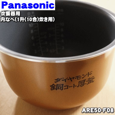 パナソニック炊飯器用の内なべ(別名:内釜、カマ、内ナベ、内ガマ、うち釜)★1個【Panasonic ARE50-F08】※1升(1.8L)炊き用です。【ラッキーシール対応】