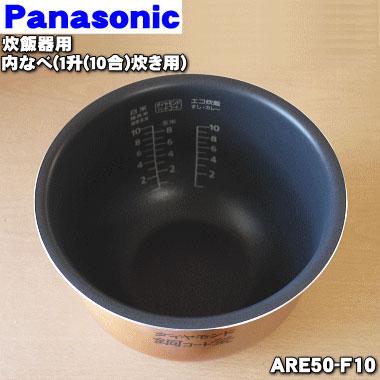 パナソニック炊飯器用の内なべ(別名:内釜、カマ、内ナベ、内ガマ、うち釜)★1個【Panasonic ARE50-F10】※1升(1.8L)炊き用です。【ラッキーシール対応】