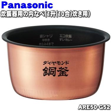 パナソニック炊飯器用の内なべ(別名:内釜、カマ、内ナベ、内ガマ、うち釜)★1個【Panasonic ARE50-G52】※1升(1.8L)炊き用です。【ラッキーシール対応】